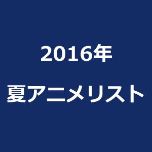 animelist_2016_summer
