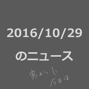 20161029