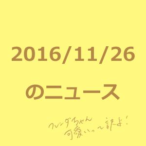 20161126