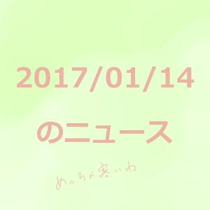 20170114