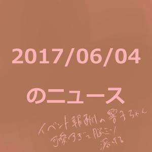 20170604