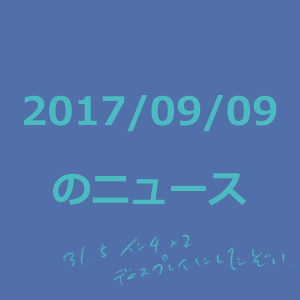 20170909