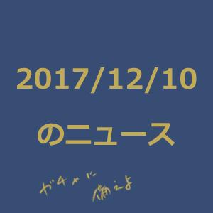 20171210
