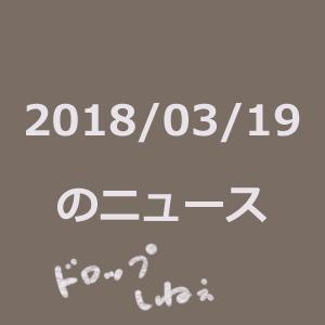 20180319