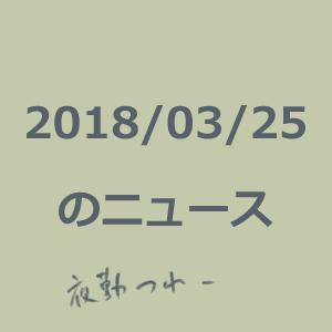 20180325