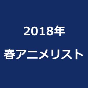 animelist_2018_spring