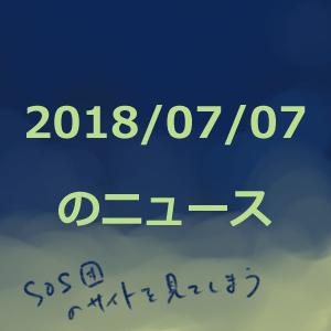 20180707