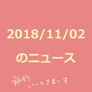 20181102