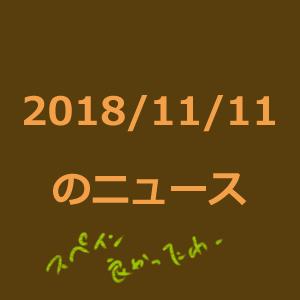 20181111