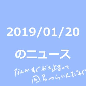 20190120