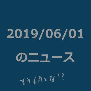 20190601
