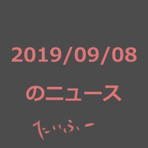 20190908