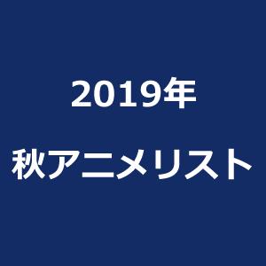 animelist_2019_autumn