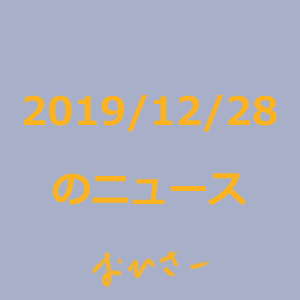 20191228