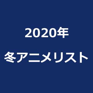 animelist_2020_winter