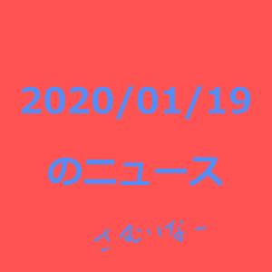 20200119