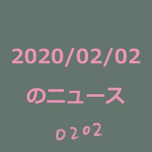 20200202