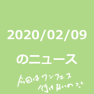 20200209