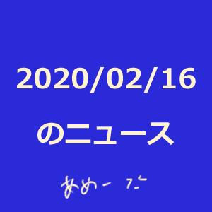 20200216