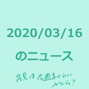 20200316
