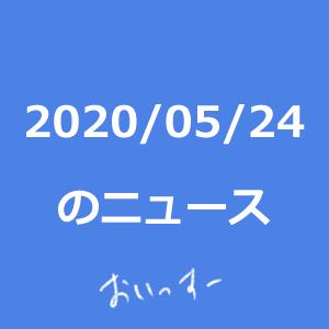 20200524