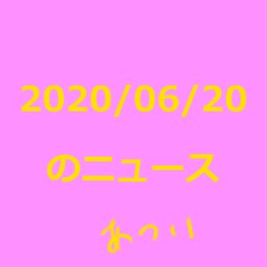 20200620