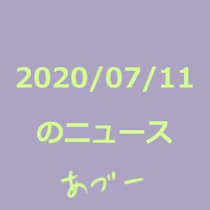 20200711