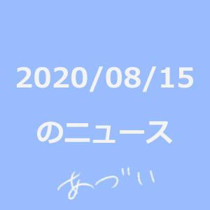 20200815