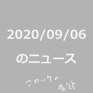 20200906