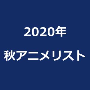 animelist_2020_autumn