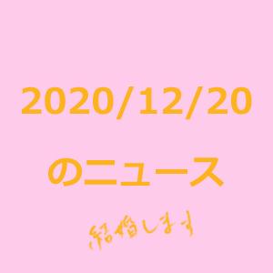 20201220