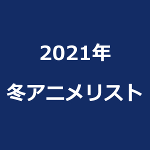 animelist_2021_winter
