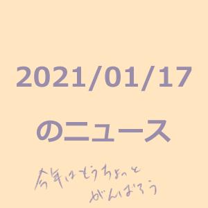 20210117