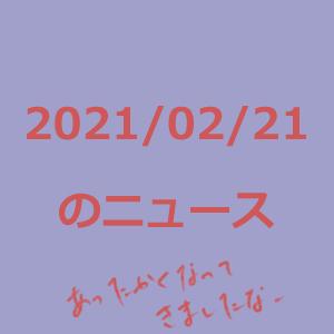20210221