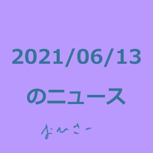 20210613