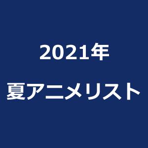 animelist_2021_summer